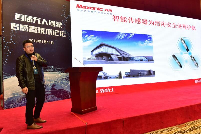 深圳万讯自控股份有限公司森纳士分公司总经理邹海龙
