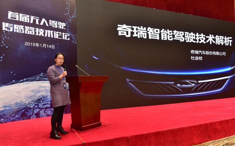 奇瑞汽车股份有限公司项目经理杜金枝
