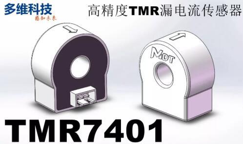 多维科技推出隧道磁阻(TMR)漏电流传感器