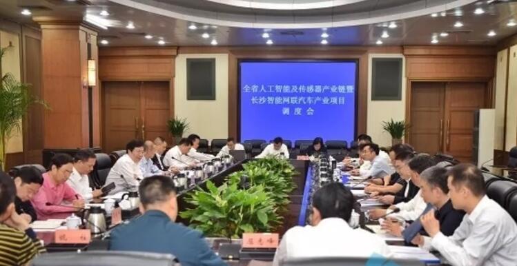 湖南召开人工智能及传感器产业链暨智能网联汽车产业项目调度会