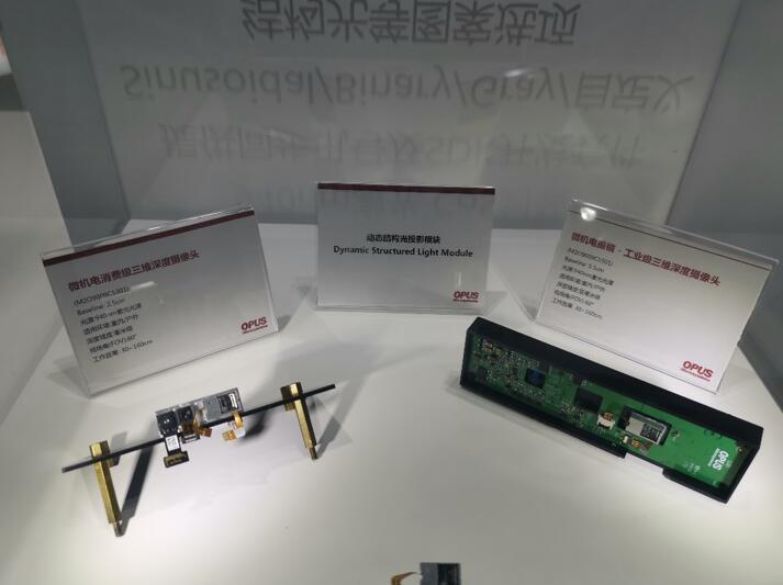 OPUS消费级和工业级3D深度摄像头