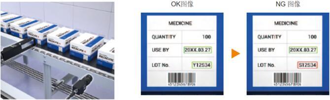 识别案例:医药品说明书中的字符、条形码检测