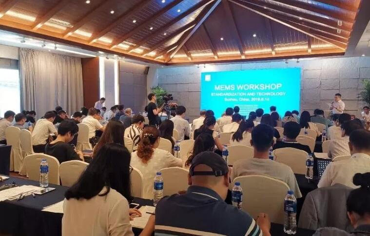 IEC国际电工委MEMS技术与标准国际论坛在苏州召开