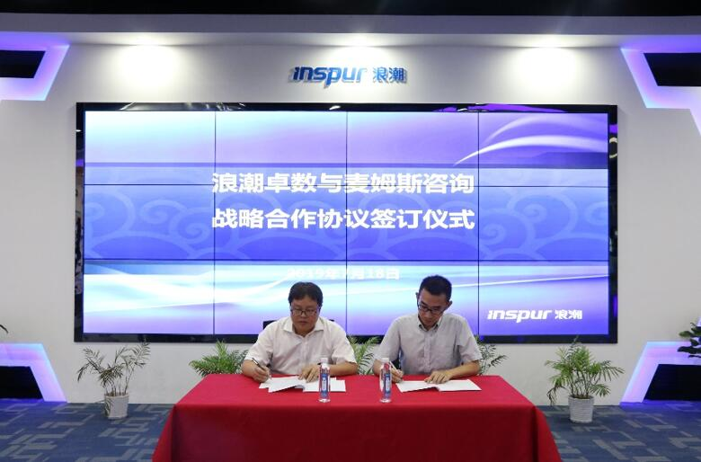 浪潮卓数企业(税务)数据产品经理李兵(左)与麦姆斯咨询CEO王懿(右)签订协议