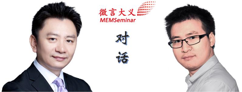 OPUS CEO洪昌黎(左)、知微传感CEO夏长锋(右)