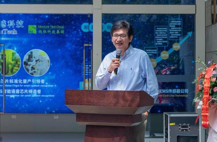 华景传感创始人兼董事长缪建民博士在揭牌仪式上致辞