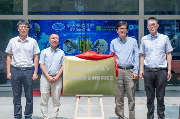 华景传感-科大讯飞智能语音联合创新实验室揭牌