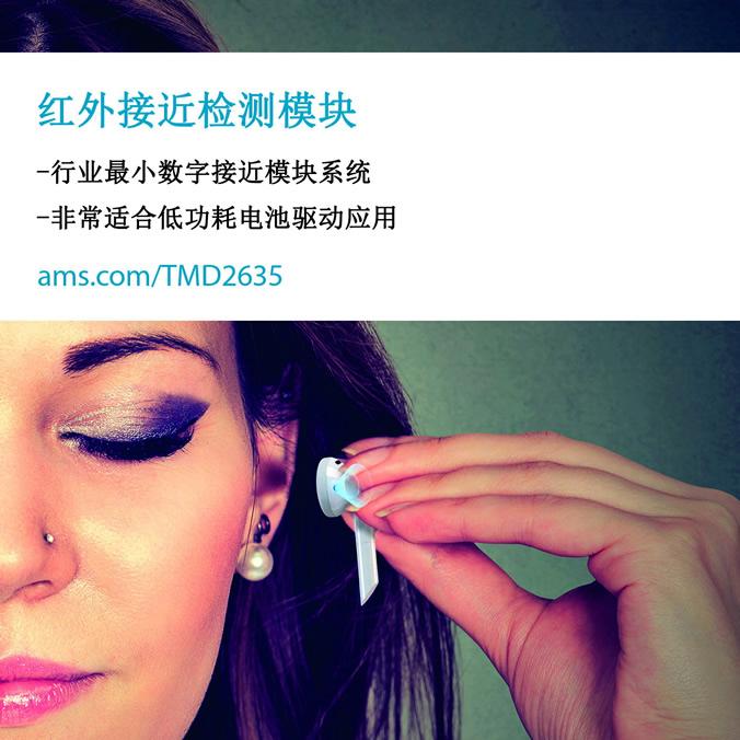 ams推出全球最小红外接近传感器,助力TWS耳机延长使用时间