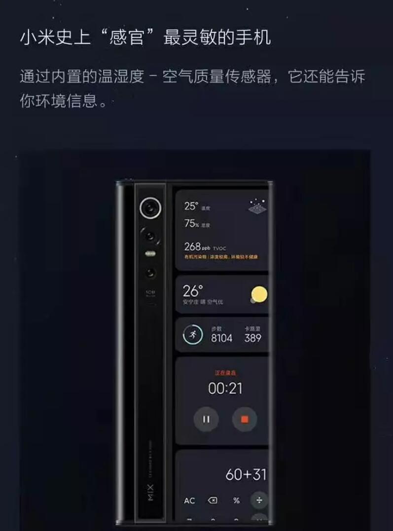 Bosch环境传感器BME680应用于小米MIX Alpha 5G手机