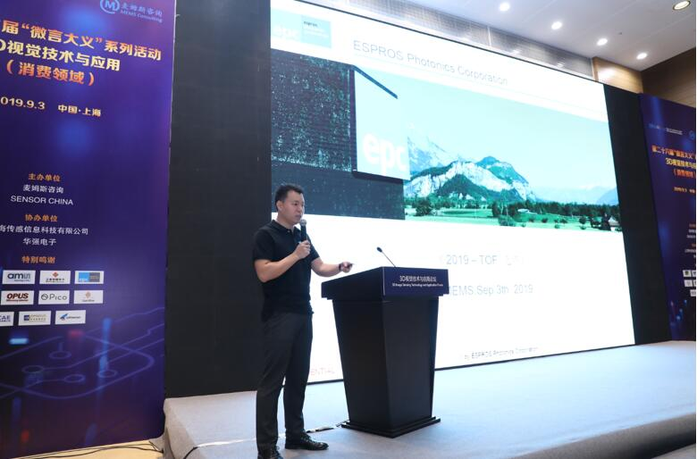 ESPROS中国区市场销售总监金丰先生发表题为《2019:ToF元年》的演讲