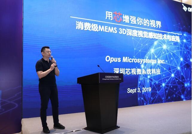 OPUS创始人兼首席执行官洪昌黎博士解析MEMS 3D深度视觉感知技术