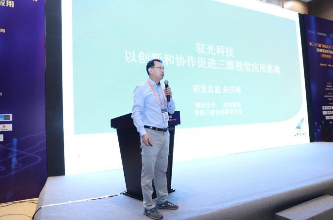 天津驭光科技总经理朱庆峰先生讲述微纳光学元件在3D视觉产业的协同及创新