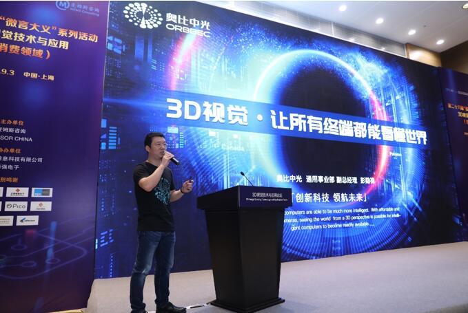 奥比中光通用事业部副总经理、高级战略BD总监彭勋禄先生解读3D视觉