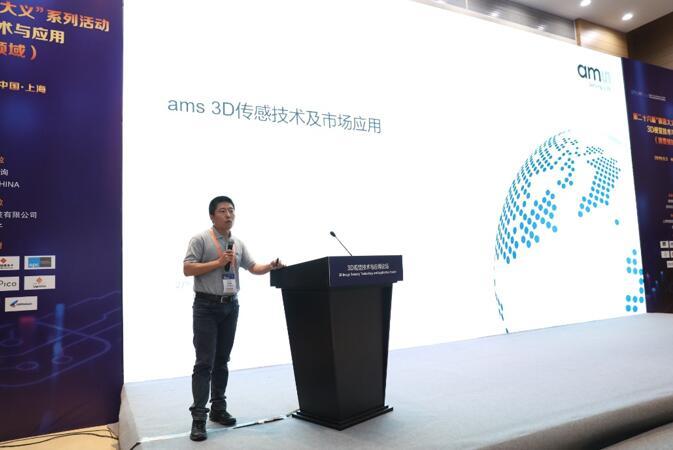 ams资深技术支持经理Brook Wang先生探讨3D视觉技术及应用心得