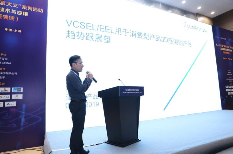 Lumentum亚太区产品线资深经理黄友谦先生详释VCSEL和EEL技术