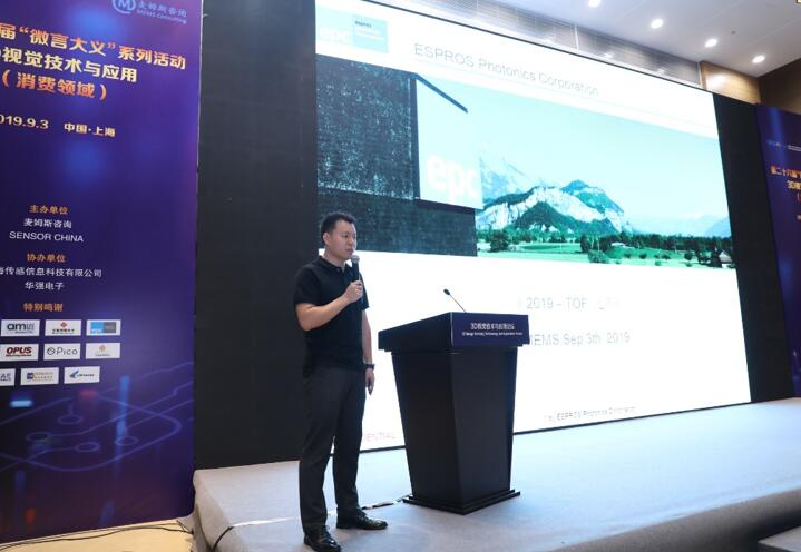 ESPROS中国区市场销售总监金丰先生剖析ToF传感器量产及应用实例