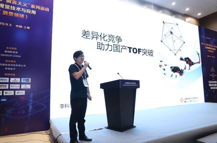 艾普柯微电子合伙人兼市场副总李科学先生分享艾普柯ToF传感器的差异化路线