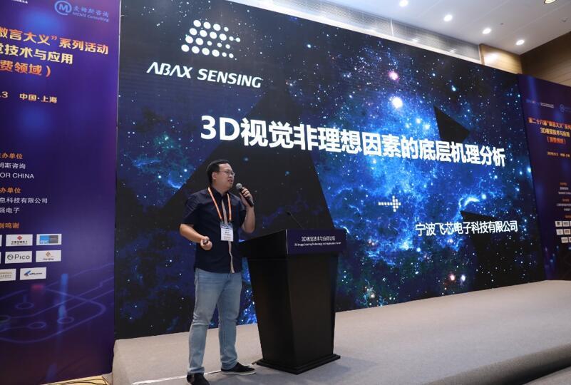 飞芯电子首席执行官雷述宇先生解读3D视觉非理想因素的底层机理