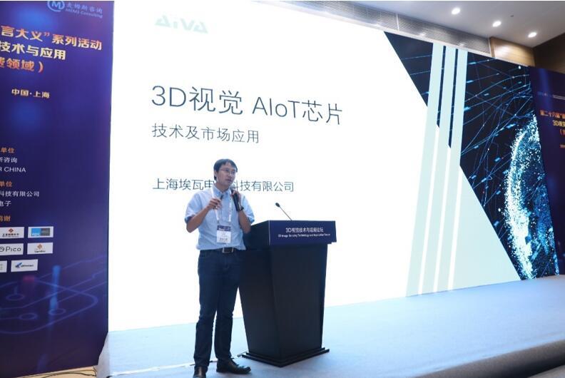 埃瓦电子创始人兼首席执行官王赟先生透析3D + AIoT芯片