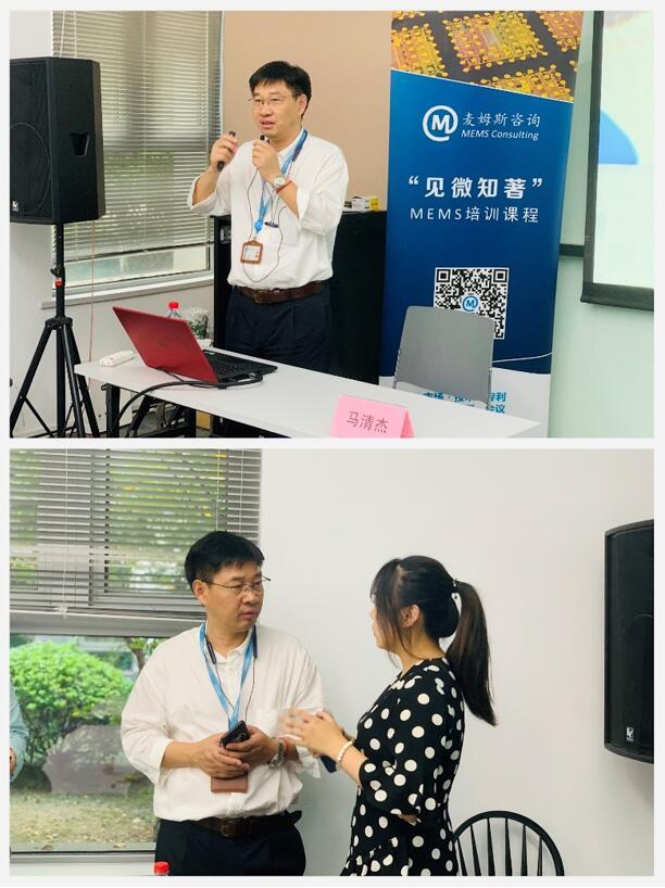 苏州MEMS中试平台技术总监马清杰的授课风采