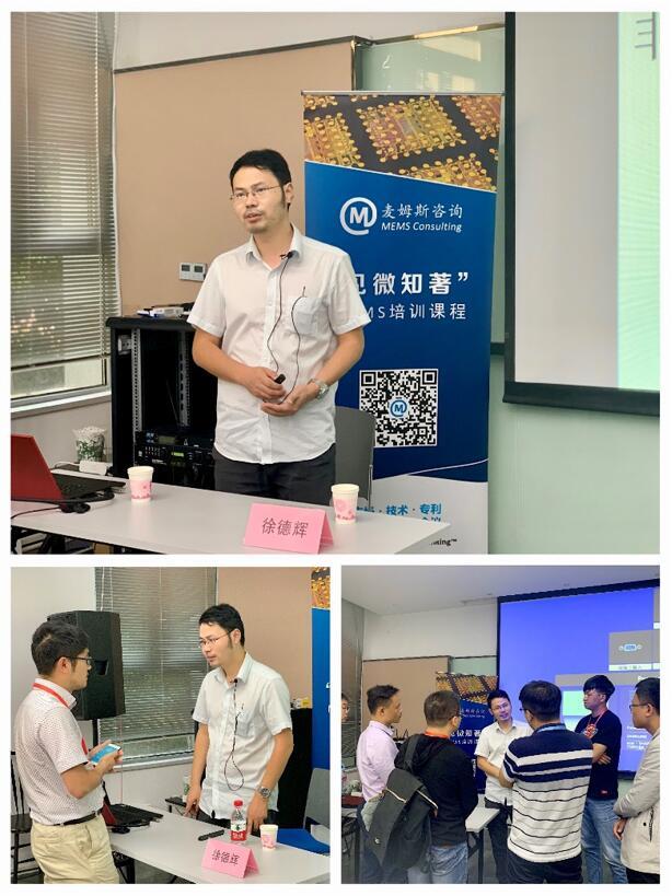 上海烨映电子技术有限公司总经理徐德辉的授课风采