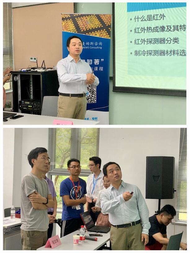 武汉高德红外股份有限公司探测器中心副主任周文洪的授课风采