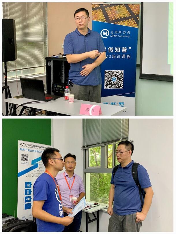 中科院上海技术物理研究所研究员陈刚的授课风采