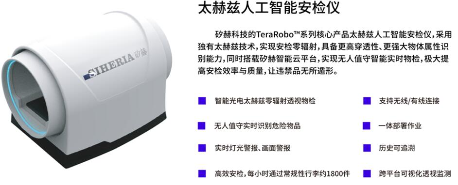 矽赫科技的太赫兹人工智能安检仪