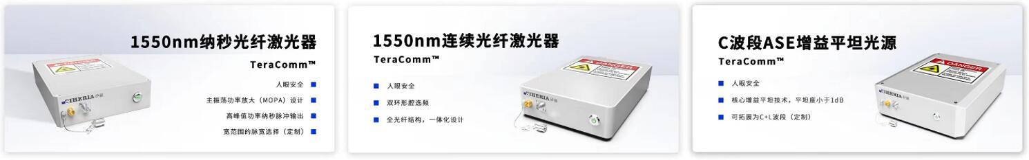 矽赫科技的TeraComm™系列三款激光器