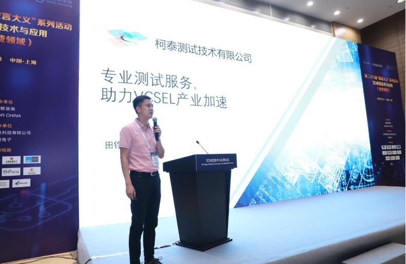 柯泰测试技术总监田铮先生解读专业VCSEL测试服务