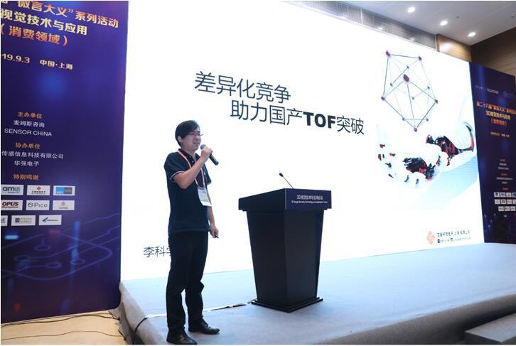艾普柯合伙人兼市场副总李科学先生谈国产ToF传感器的突围思路