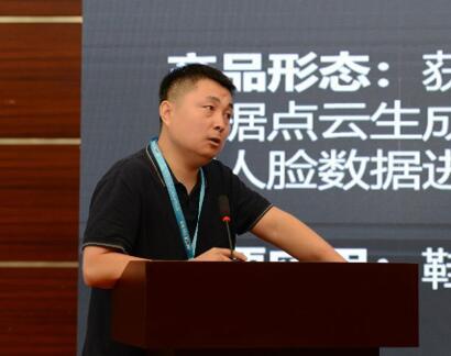 知微传感市场总监何伟先生现场演讲
