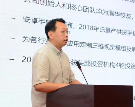 天津驭光科技总经理朱庆峰先生现场演讲