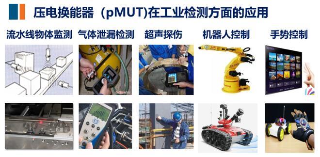 压电换能器(PMUT)在工业检测方面的应用
