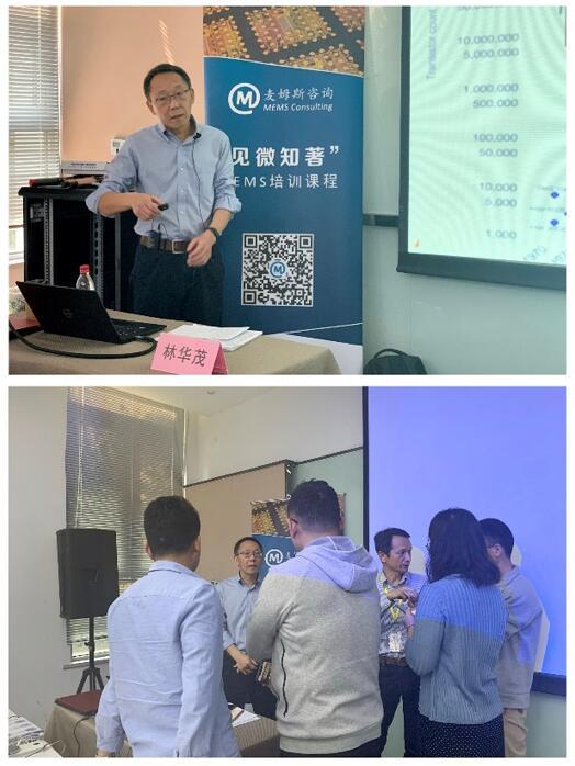 上海微技术工业研究院资深技术总监林华茂的授课风采
