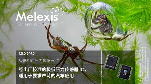 Melexis推出相对压力传感器MLX90821,适用于汽车燃油蒸汽极低压力测量