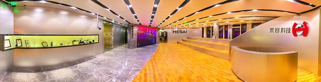 总部位于上海的禾赛科技公司