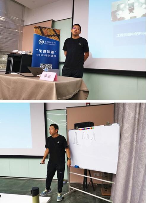 北醒(北京)光子科技有限公司首席执行官李远的授课风采