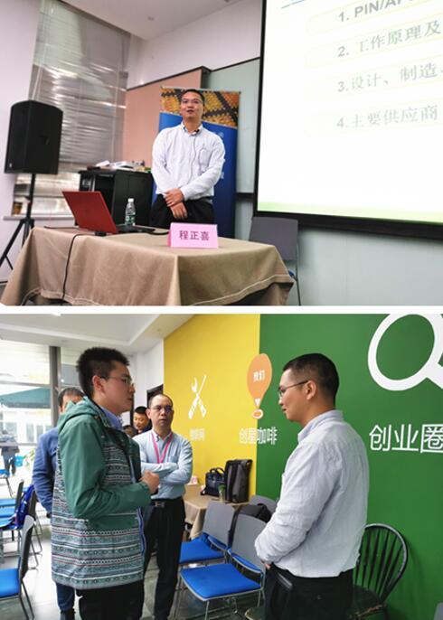 中国科学院上海技术物理研究所副研究员程正喜的授课风采