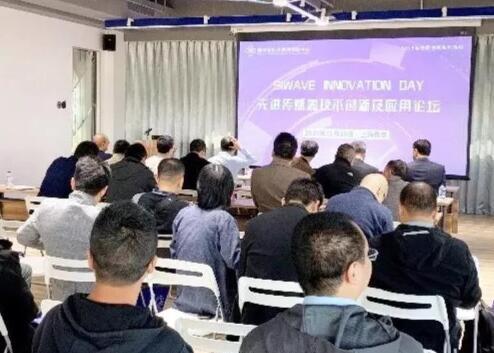 国家智能传感器创新中心举办先进传感器技术创新及应用论坛