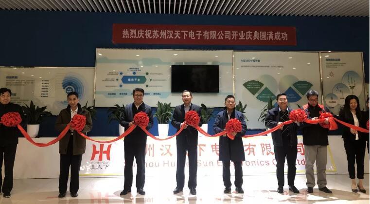 掌握BAW滤波器核心技术,汉天下在苏州开业!