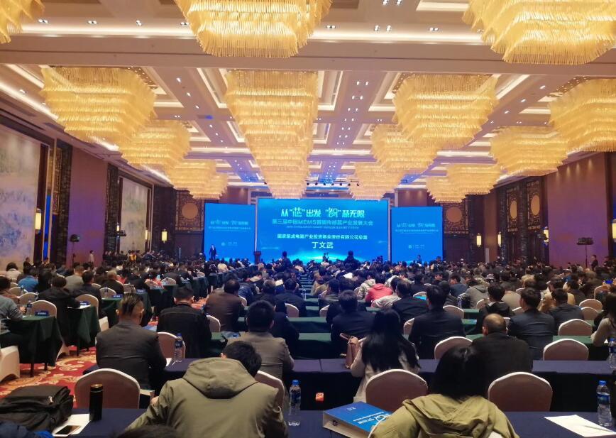 第三届中国MEMS智能传感器产业发展大会现场