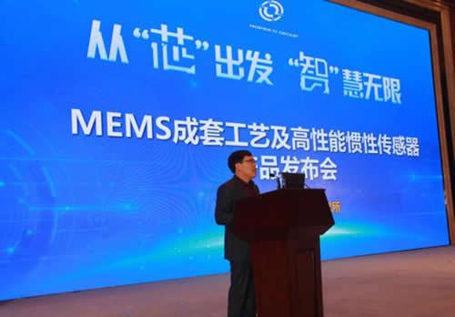 兵器214所推出12款高性能MEMS惯性传感器