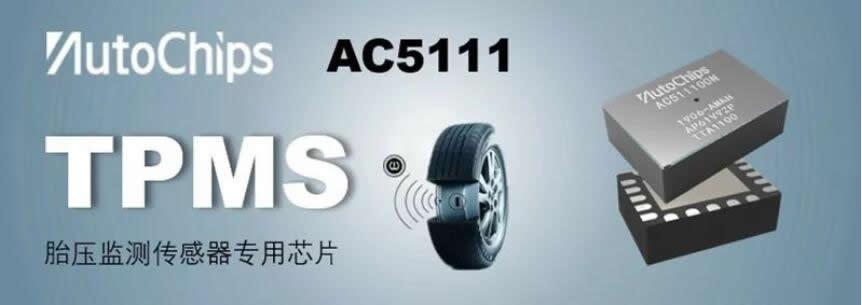 杰发科技自主设计胎压监测(TPMS)传感器芯片正式量产!