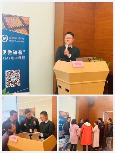 苏州诺联芯电子科技有限公司MEMS技术经理俞骁的授课风采