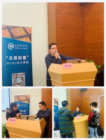 中国科学院上海微系统与信息技术研究所副研究员顾杰斌的授课风采