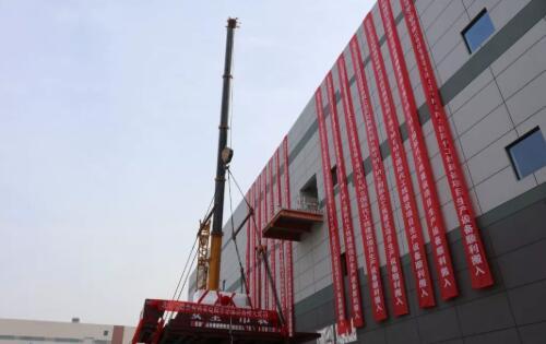 """北京8英寸MEMS代工线扣动""""发令枪"""",首台设备搬入仪式圆满举行"""