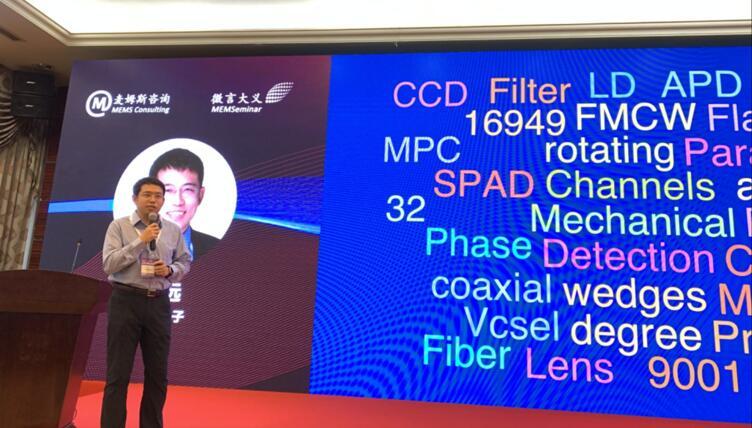 北醒光子创始人兼CEO李远先生启发观众对激光雷达的思考