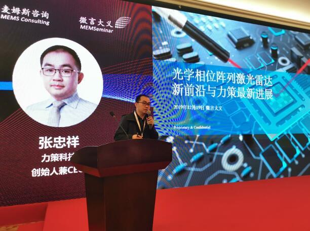 力策科技创始人兼CEO张忠祥先生分享在OPA激光雷达领域的最新进展