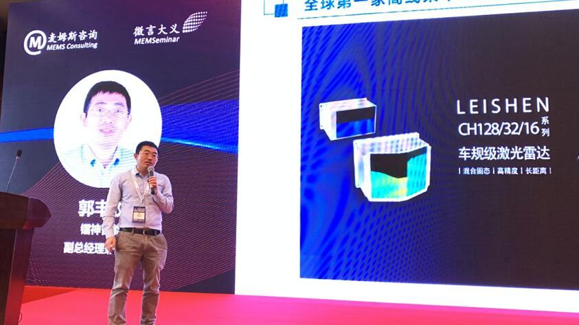 镭神智能副总经理兼CTO郭丰收先生展示车规级激光雷达